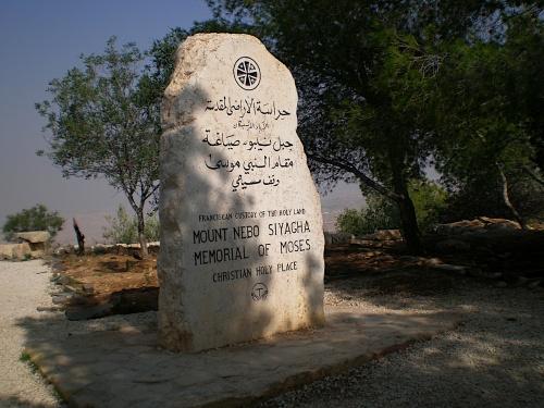 Memorial de Moisés en el Monte Nebo