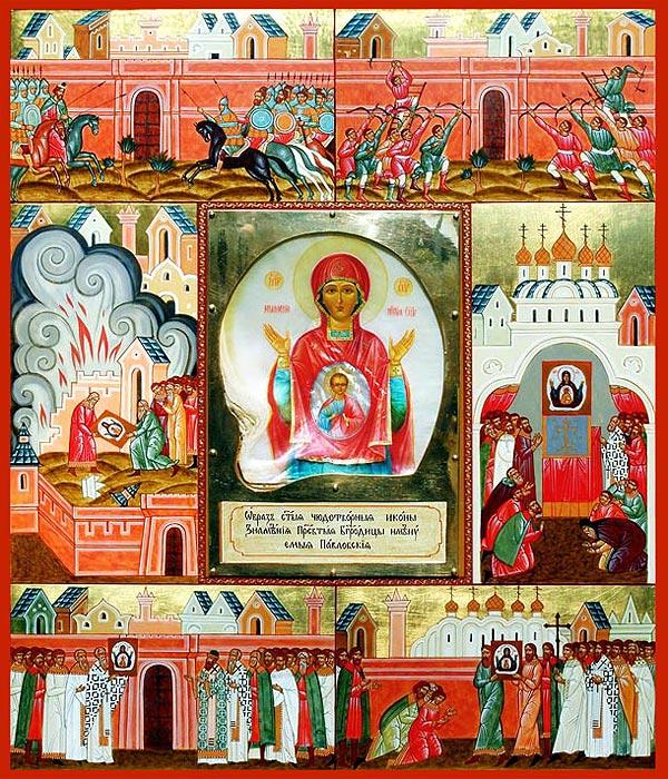 Nuestra Señora del Signo, Milagroso Icono Ortodoxo (10 dic)